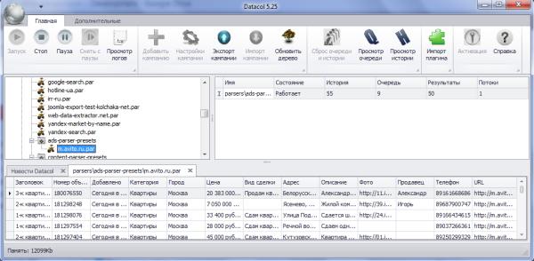 Пример интерфейса программы DataCol для парсинга резюме с сайтов о работе