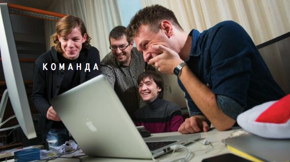 Команда Яндекс Браузера