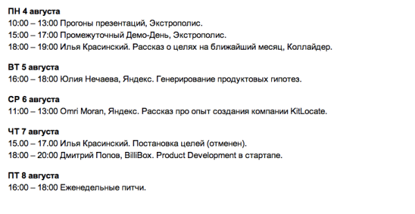 Расписание Яндекс.Старта на пятую неделю кемпа