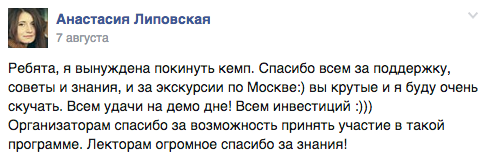 2014-09-21 07-04-40 Tolstoy Startup Camp - Summer 2014