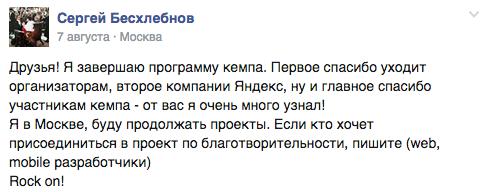 2014-09-21 07-05-09 Tolstoy Startup Camp - Summer 2014