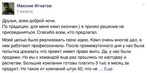 2014-09-21 07-05-19 Tolstoy Startup Camp - Summer 2014