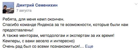 2014-09-21 07-05-29 Tolstoy Startup Camp - Summer 2014