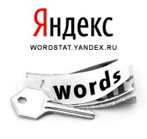 Яндекс Вордстат без капчи