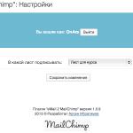 Скриншот eMail 2 MailChimp
