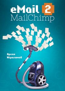 eMail 2 MailChimp
