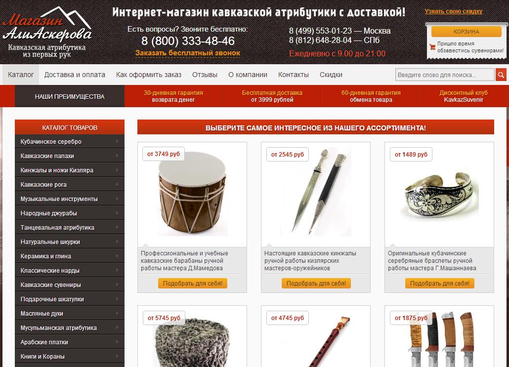 Магазин Али Аскерова кавказские сувениры и атрибутика их первых рук