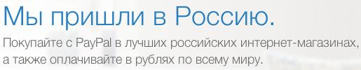 PayPal теперь в России!