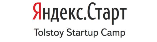 Yandex Tolstoy Startup Camp