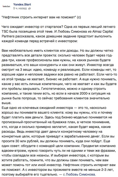 Ожидания инвестора. Любовь Симонова.