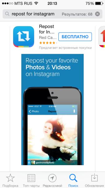 Приложение для репоста фотографий в инстаграме