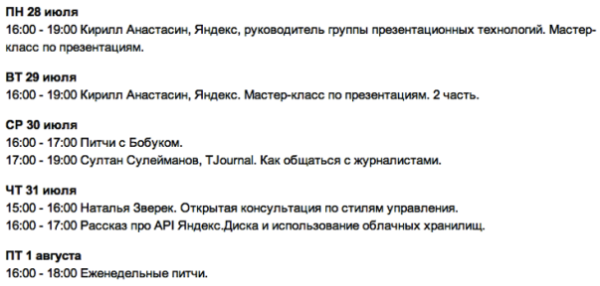 Расписание пятой недели Yandex Startup Camp