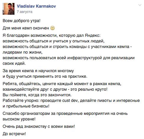 2014-09-21 07-05-46 Tolstoy Startup Camp - Summer 2014